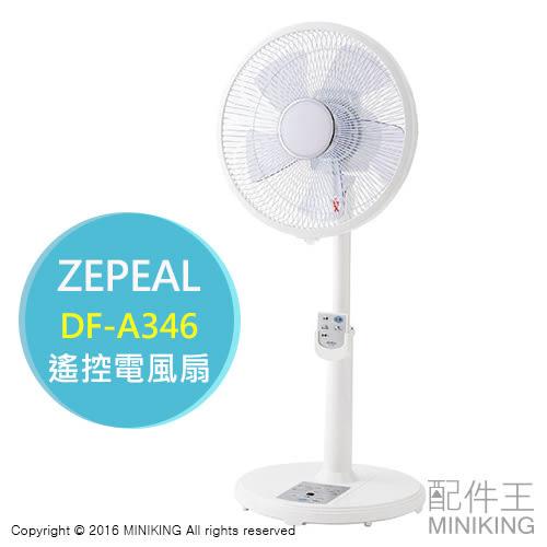 【配件王】日本代購 ZEPEAL 遙控 電風扇 DF-A346 電扇 立扇 4段定時 附遙控器