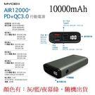 MYCELL Air12000+ PD+QC3.0 數顯超閃充 10000mAh行動電源