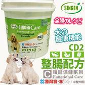【zoo寵物商城】發育寶-S》CD2小中型犬用整腸配方-2kg