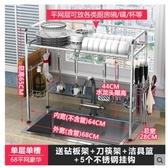 詩諾雅304不銹鋼水槽碗架瀝水架(【單層單槽68長】豪華版(平網款))