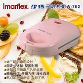 24小時出貨-日本伊瑪imarflex 三明治機IW-762 台灣專用110v