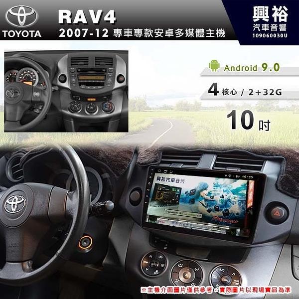 【專車專款】2007~2012年TOYOTA RAV4專用10吋螢幕安卓多媒體主機*藍芽+導航+安卓四核心2+32促