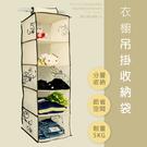 衣櫥收納/收納袋/置物袋 多功能不織布衣櫥收納吊掛袋米白5格款(2入) dayneeds