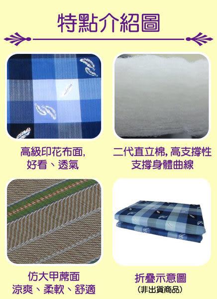 《家購網寢俱館》星辰系列-涼草冬夏兩用折疊床墊-單人