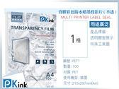 PKink-背膠防水彩色噴墨投影片(半透) A4
