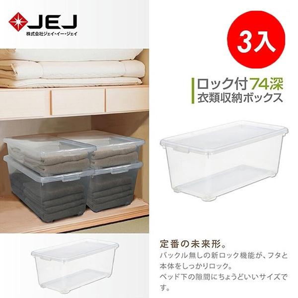 收納 床底收納 櫃內收納 收納盒【JEJ044-A】日本JEJ 單扣衣櫥收納整理箱/74深  3入 完美主義