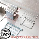可折疊立式抹布廚房毛巾掛架免打孔臺面收納架水杯架置物架(隨機)甘仔3C配件