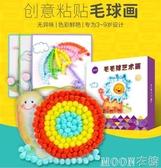 兒童手工diy創意製作材料包毛毛球鑽石黏貼畫幼兒園益智女孩玩具 現貨快出