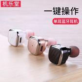 .S1藍芽耳機超小迷你無線入耳耳塞式運動蘋果VIVO 享家生活馆