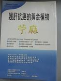 【書寶二手書T1/醫療_HPU】護肝抗癌的黃金植物_綠色食物發展分析實驗室