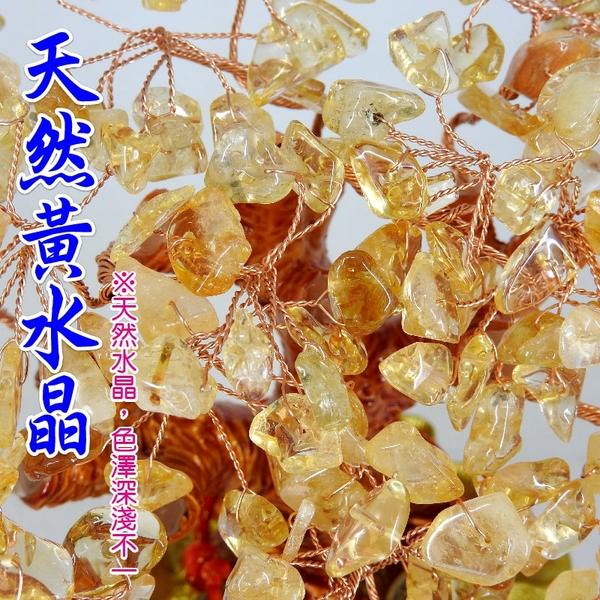 【吉祥開運坊】招財樹系列【招財 天然黃的水晶招財樹小型 】擇日 開光 淨化