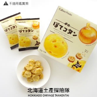 [Calbee Potato] 洋蔥脆薯餅 6袋入