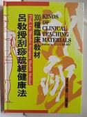 【書寶二手書T1/養生_CMJ】呂教授刮痧疏經健康法-300種臨床教材_1992年