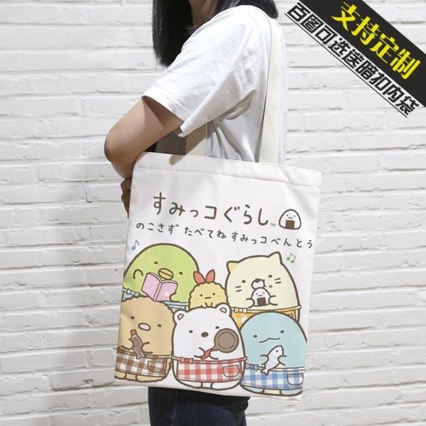 側背包治癒系角落生物周邊單肩手提帆布袋貓咪白熊背包購物袋子【快速出貨八折搶購】