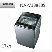 【24期0利率+基本安裝+舊機回收】國際 NA-V188EBS 變頻 17公斤 洗衣機 NA-V188EB 公司貨