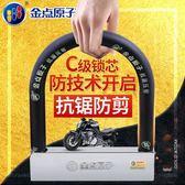 金點原子摩托車鎖u型鎖自行車電動車防盜鎖摩托鎖抗液壓剪U鎖