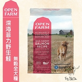 Open Farm開放農場〔深海菲力野生鮭無穀全犬糧,24磅,美國製〕