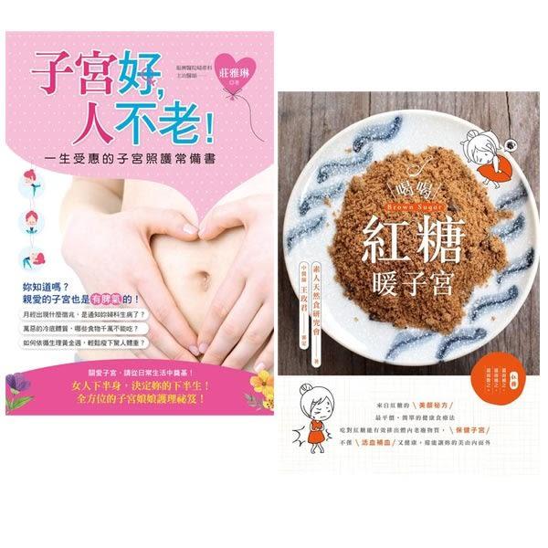 喝喝紅糖暖子宮+子宮好,人不老!一生受惠的子宮照護常備書(2書)