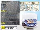 台灣製~痕厲害玻璃油膜水垢去除劑120g (贈專用海綿*1)