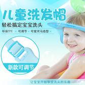 洗頭帽 寶寶洗頭帽兒童洗發帽防水護耳硅膠嬰兒洗澡浴帽可調節1-6歲 七夕情人節