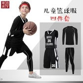 兒童籃球服男童運動套裝冬季打底緊身衣男孩訓練四件套球衣男冬天