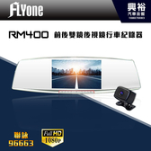 【FLYone】RM400前後雙鏡後視鏡行車記錄器*雙SONY/雙1080P/5吋螢幕/170度超廣角/移動偵測