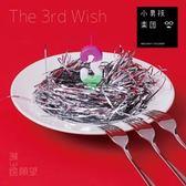 小男孩樂團 第三個願望 The 3rd Wish CD 免運 (購潮8) 滾石 | 4710149672278