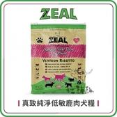 ZEAL真致[純淨低敏鹿肉犬糧,12kg,紐西蘭製](免運)