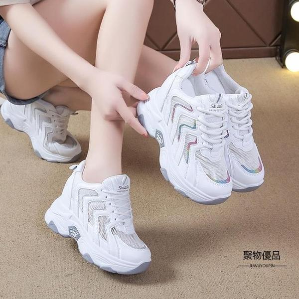 老爹鞋女夏季內增高女鞋百搭厚底休閒網面小白運動鞋【聚物優品】