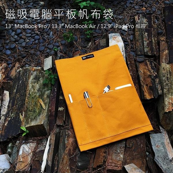 【Rolling-ave.】Canvas bag 磁吸帆布平板電腦保護袋(for iPad Pro 12.9 / Macbook Air 13.3 / MacBook Pro 13相容)