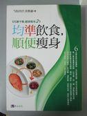 【書寶二手書T6/美容_JPH】均準飲食,順便瘦身_洪泰雄