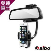 aibo GH5947 汽車後視鏡專用 多功能手機/導航車架..【免運直出】