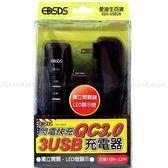 【樂悠悠生活館】QC3.0快充+3 USB充電器 EDS-USB28