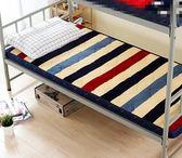 學生床墊 宿舍單人0.9m上下鋪1.2米1.0榻榻米加厚 BQ1136『夢幻家居』