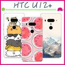HTC U12+ 6吋 時尚彩繪手機殼 ...