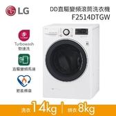 (福利品+24期0利率) LG 樂金 洗衣14公斤 烘衣8公斤 洗脫烘變頻滾筒洗衣機 F-2514DTGW