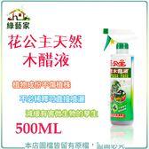 【綠藝家】花公主天然木醋液500ML