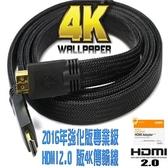 [富廉網] HD-65 2M 支援2.0版 4K高階扁形 HDMI公-HDMI公 訊號線