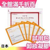 日本 maNara 曼娜麗 溫感卸妝凝膠 體驗試用包 4g x6包 溫熱洗卸凝膠【小福部屋】