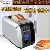 220VWingHangB128多士爐不銹鋼2片烤麵包片機全自動吐司機帶顯示屏YXS 七色堇