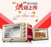 電烤箱-電烤箱家用烘焙多功能全自動蛋糕家庭大容量 完美情人館YXS