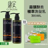 【2瓶優惠組】CONTIN 康定 酵素植萃洗髮乳 300ML/瓶 洗髮精-贈印度美肌皂1入