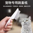 貓咪梳子狗狗除毛脫毛梳擼毛梳毛神器寵物用品除跳蚤貓掉毛清理器(速度出貨)