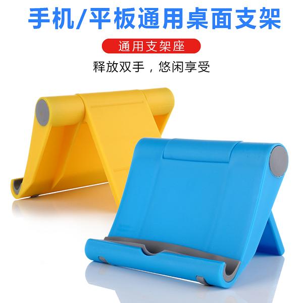 King*Shop~平板手機支架 通用懶人手機支架蘋果華為小米桌面折疊支架