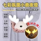 【Goodtek】七彩氛圍小夜燈 小鹿 麋鹿 交換禮物