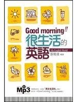二手書博民逛書店《Good morning很生活的英語(附MP3)-生活英文系列
