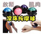 滾珠按摩球 樹脂按摩球 (顏色隨機) | OS小舖