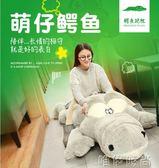 玩偶 鱷魚公仔毛絨玩具睡覺抱枕長條枕懶人女孩娃娃玩偶可愛女生萌韓國 igo 唯伊時尚