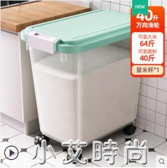 裝米桶30斤50斤家用防潮防蟲密封儲米箱米缸大號米面收納盒儲米筒 NMS小艾新品