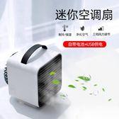 USB冷風機 迷你空調制冷風扇usb便攜式凈化可充電台式降溫神器隨身電風扇 免運維多